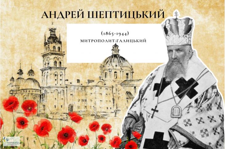 німеччина - 155 років з дня народження митрополита андрея шептицького